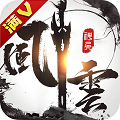 神兵风云满V版 V1.0.0 安卓版