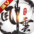 神兵风云满V版 V1.0.0 苹果版