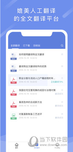 翻译狗企业版