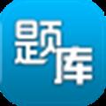 题库专家 V1.0 官方PC版