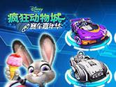 赛车玩家必看 《疯狂动物城 赛车嘉年华》高人气赛车盘点