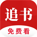 全民追书 V1.1 安卓版