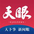 天眼新闻 V5.6.0 iPhone版