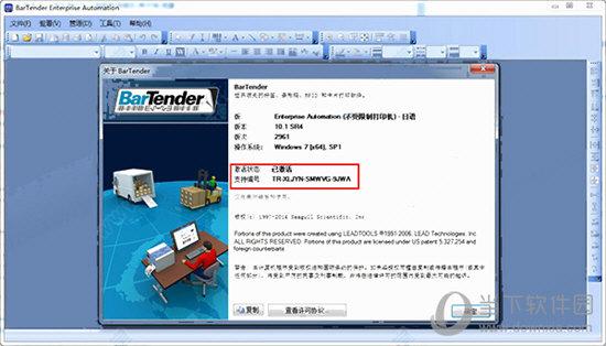 BarTender 10.1注册机