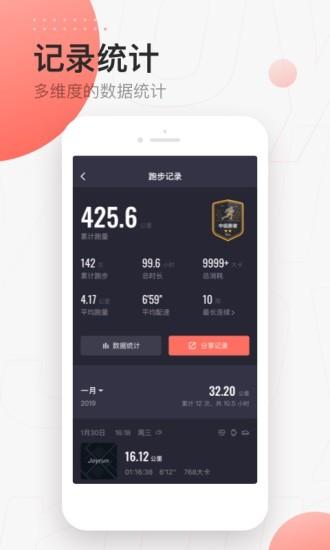 悦跑圈 V4.6.0 官网安卓版截图5