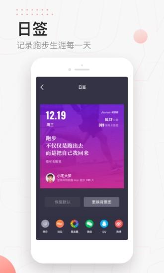 悦跑圈 V4.6.0 官网安卓版截图4