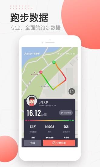 悦跑圈 V4.6.0 官网安卓版截图3