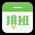 排班日历 V1.7.0.0 安卓版
