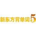 新东方背单词5破解版 V5.0 免激活版