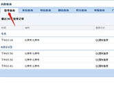 QQ登陆记录怎么查询 近期登陆详情查看方法