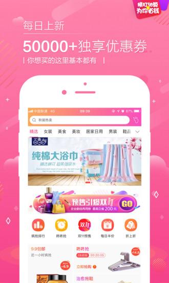 熊猫购物 V3.9.9 安卓版截图2