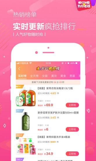 熊猫购物 V3.9.9 安卓版截图3