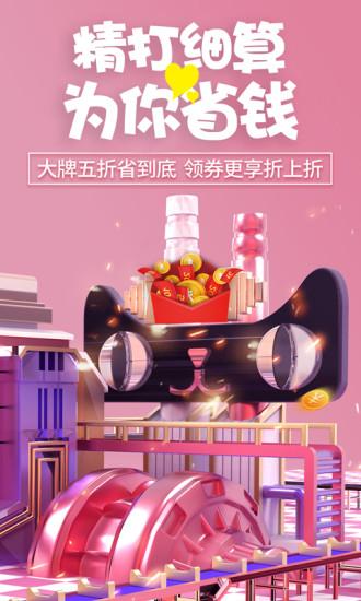 熊猫购物 V3.9.9 安卓版截图1