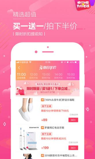 熊猫购物 V3.9.9 安卓版截图5