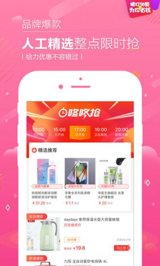 熊猫购物 V3.9.9 安卓版截图4