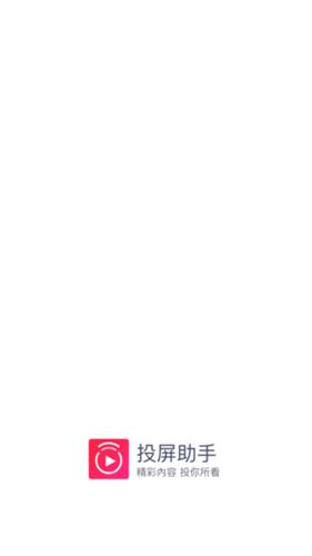 投屏助手 V3.8 安卓版截图3