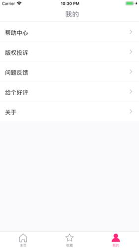 投屏助手 V3.8 安卓版截图2