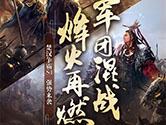 《乱世王者》新版本即将上线 楚汉争霸S1赛季蓄势待发