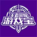 王者荣耀游戏宝 V1.1.4 安卓版