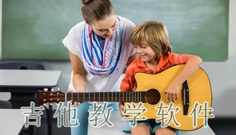 吉他教学软件