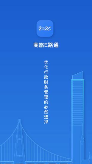 商旅e路通 V4.2.15 安卓版截图1