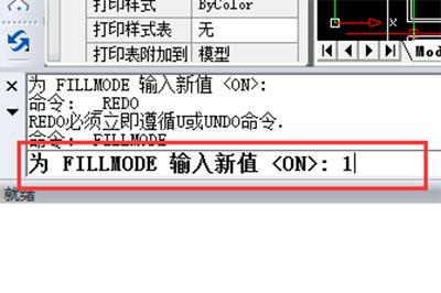输入 FILLMODE 的新值