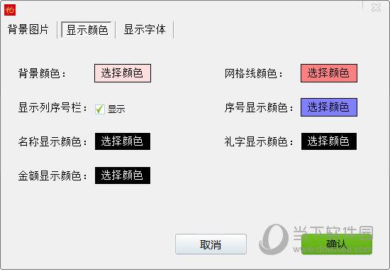 电子礼簿软件