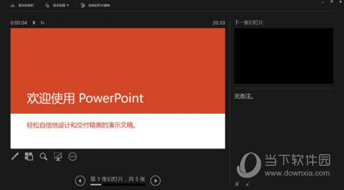 powerpoint2016完整版