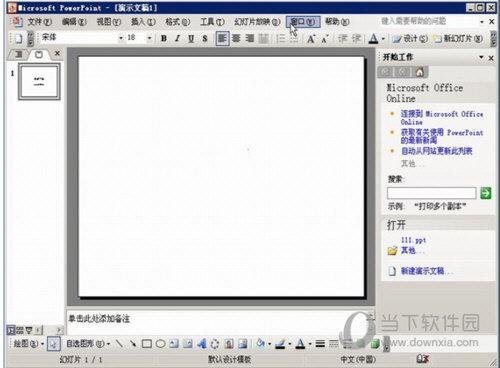 PowerPoint2007完整版