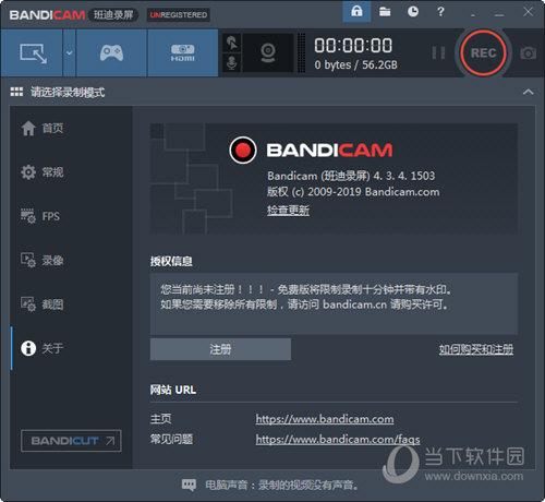 Bandicam中文破解版