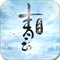 青云玄天录BT版 V1.0.0 安卓版