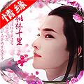 三生三誓BT版 V1.0.1.0.10 安卓版