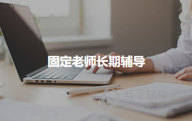 溢米辅导教育软件
