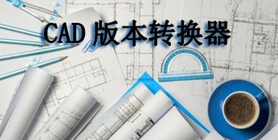 CAD版本转换器