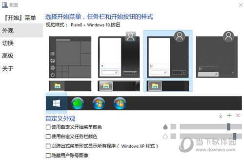 StartIsBack++2.7.3破解版