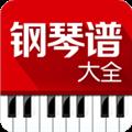 钢琴谱大全付费破解版 V5.2 安卓版