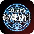钢之炼金术士海量版 V1.0 苹果版