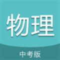 中考物理通 V4.9 安卓版