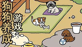 狗狗养成游戏