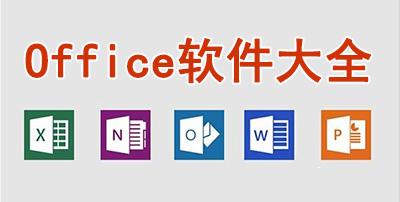 Office软件大全