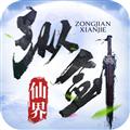 纵剑仙界 V2.0.0 安卓版