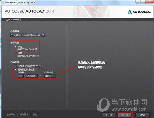 CAD2014序列号和密钥注册机