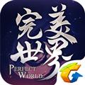 完美世界手游 V1.221.1 安卓版