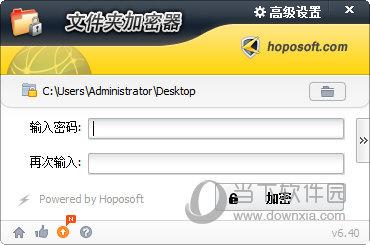 U盘加密器V5.56免费版