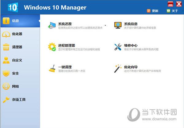 Windows 10 Manager绿色版