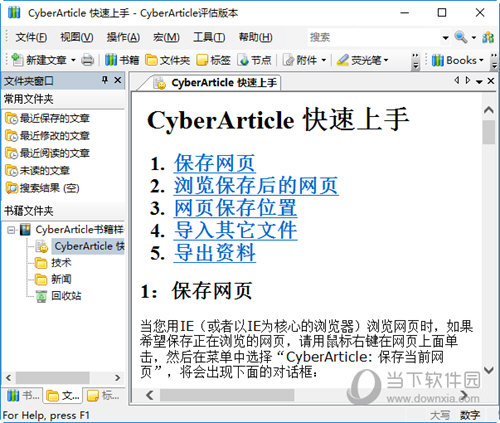 CyberArticle5