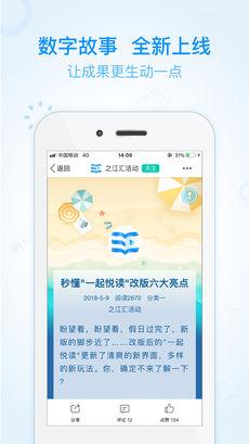 之江汇教育广场教师版 V5.2.5 安卓版截图1