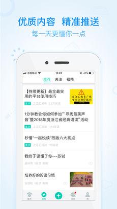 之江汇教育广场教师版 V5.2.5 安卓版截图4