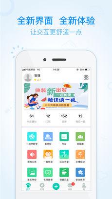 之江汇教育广场教师版 V5.2.5 安卓版截图2