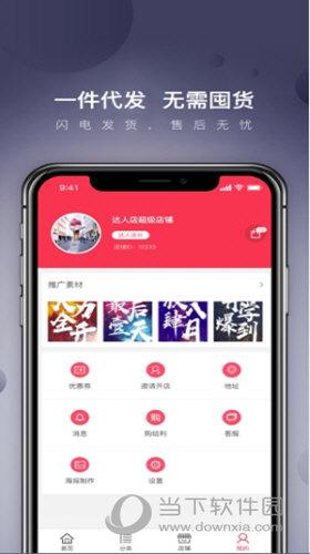 达人店iOS版